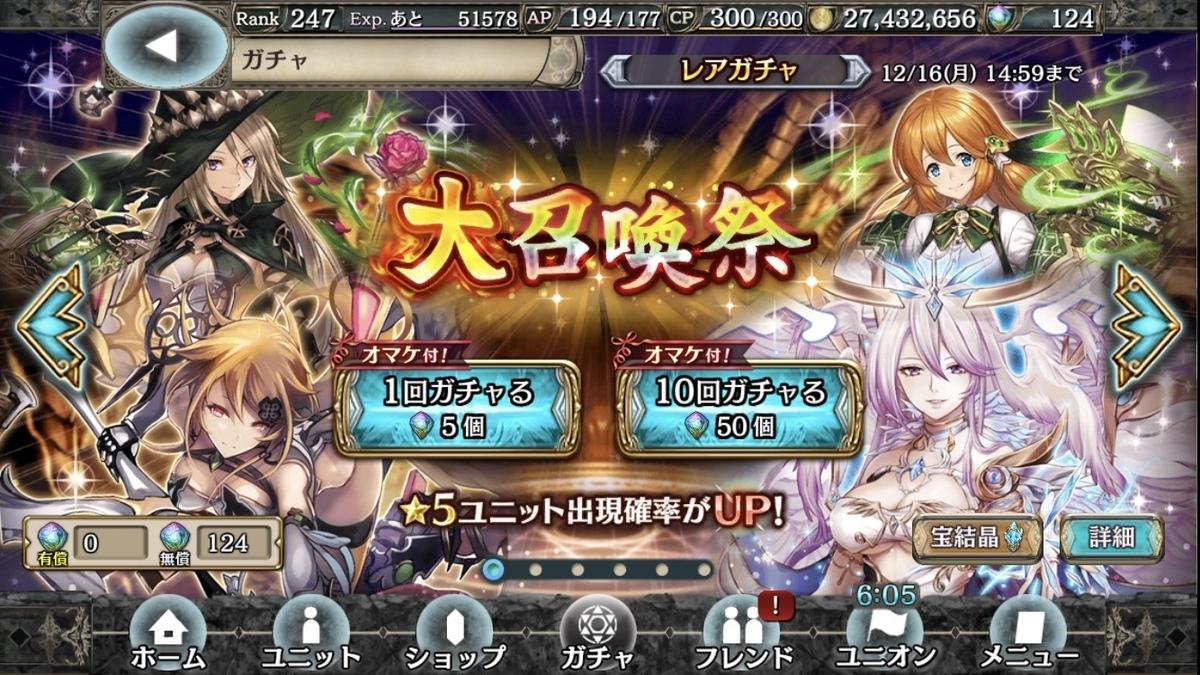 f:id:makuyo:20191215130658j:plain
