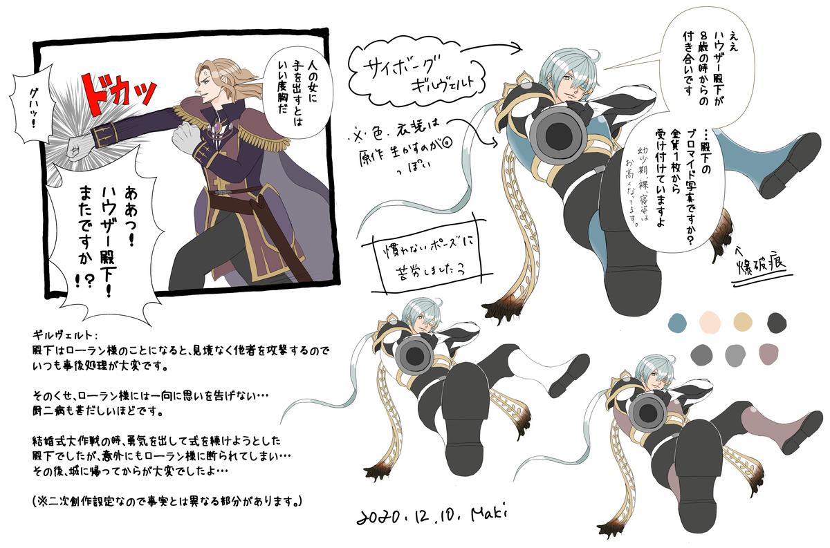 f:id:makuyo:20201210112758j:plain