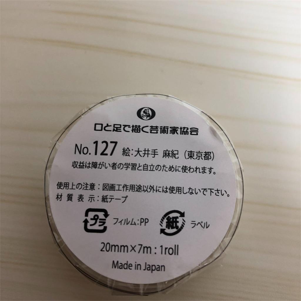 f:id:makyu1010:20180127151841j:image