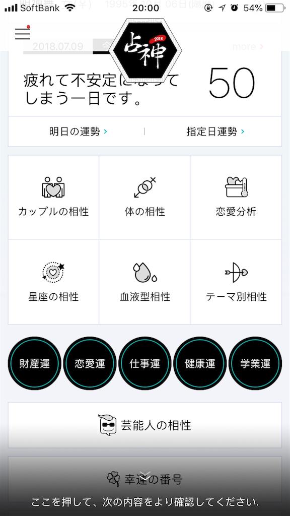f:id:makyu1010:20180709200218p:image