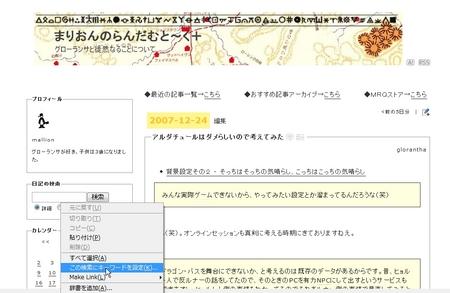 f:id:mallion:20071225064045j:image