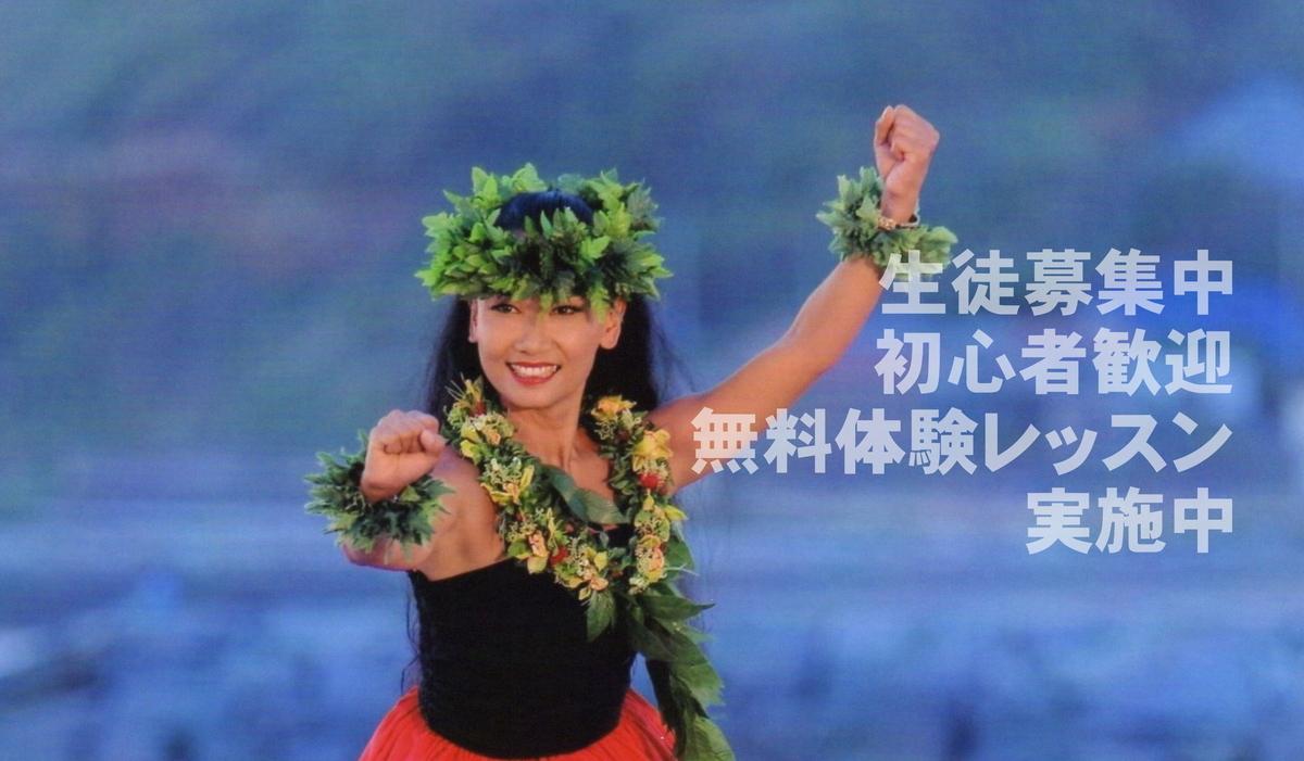 f:id:malulani-hula:20190817164633j:plain