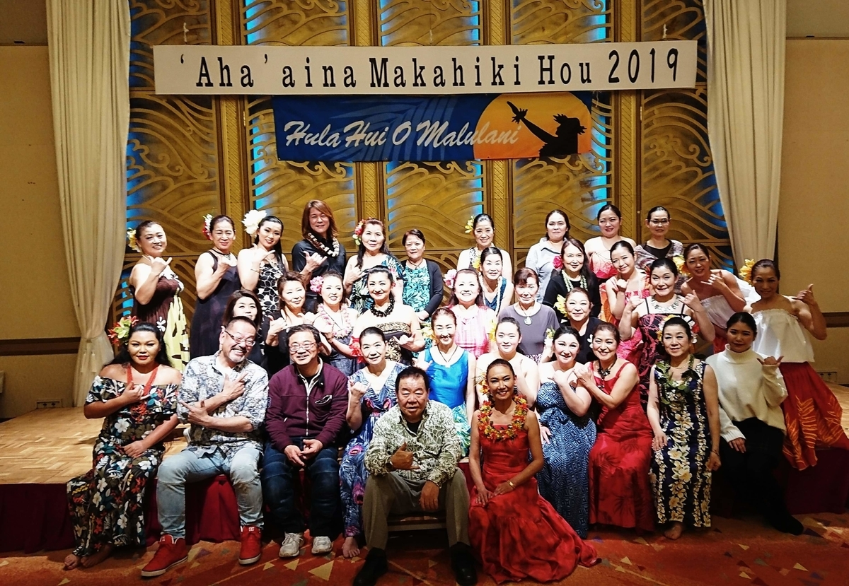 f:id:malulani-hula:20190817223549j:plain