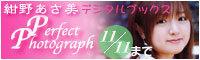 第2回 紺野あさ美デジタルブックスミラクルショット