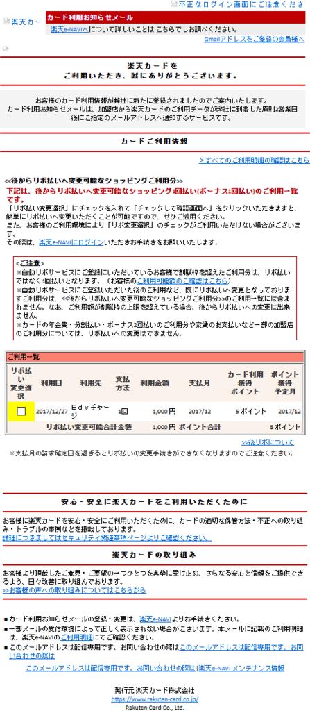 f:id:malware_mail:20171229153556p:plain