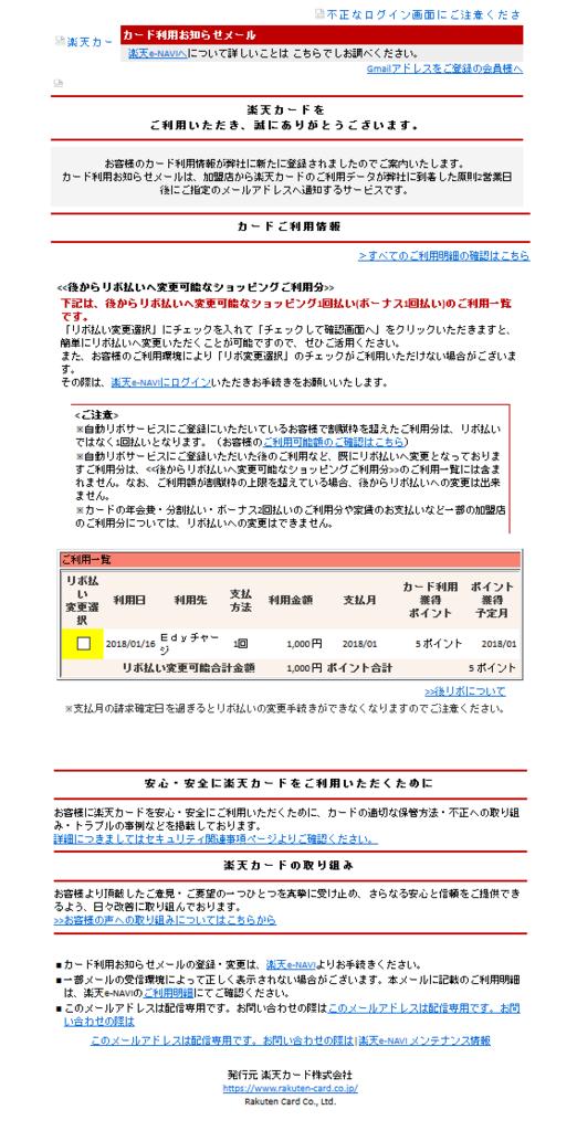 f:id:malware_mail:20180116225640p:plain