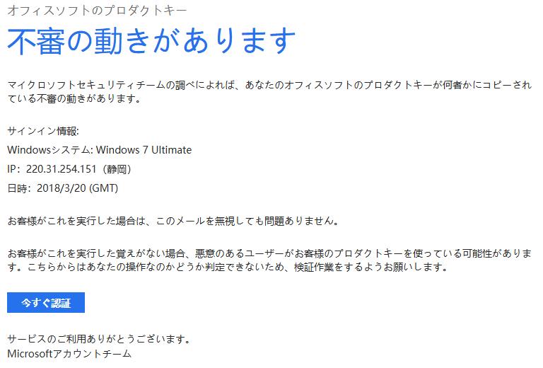 f:id:malware_mail:20180321225121p:plain