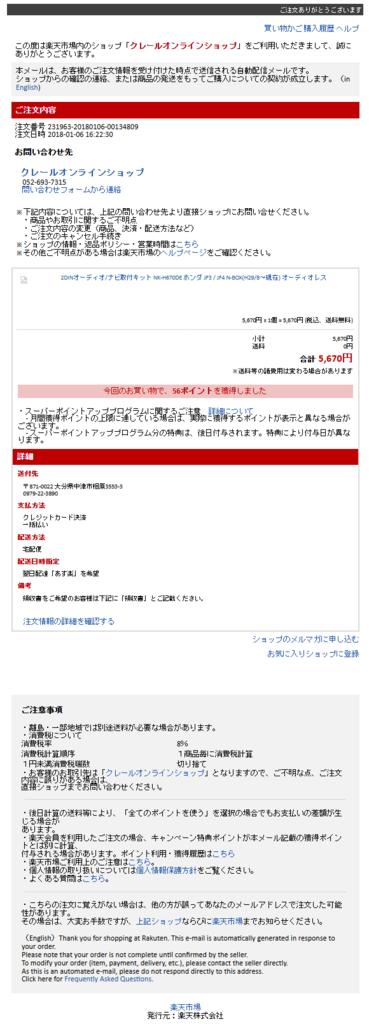 f:id:malware_mail:20180322212149p:plain