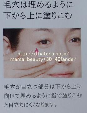 f:id:mama-beauty:20180723165114j:image