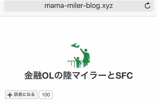 f:id:mama-miler:20170818223730j:image