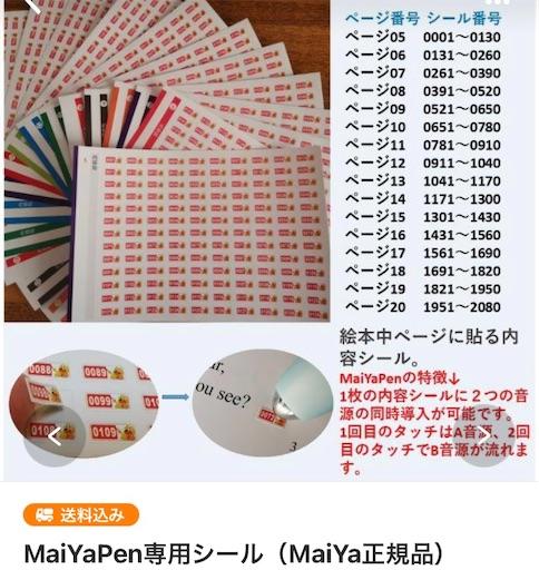 f:id:mama-miler:20210314160538j:plain