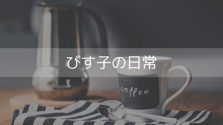 """""""びす子の日常"""""""