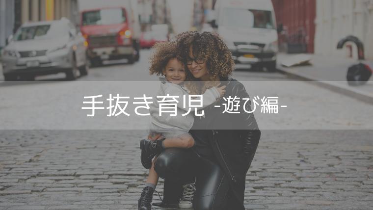 """""""手抜き育児〜遊び編〜"""""""