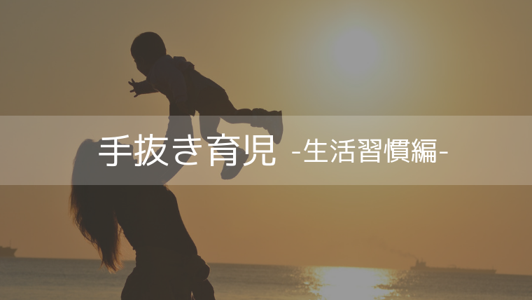 """""""手抜き育児〜生活習慣編〜"""""""
