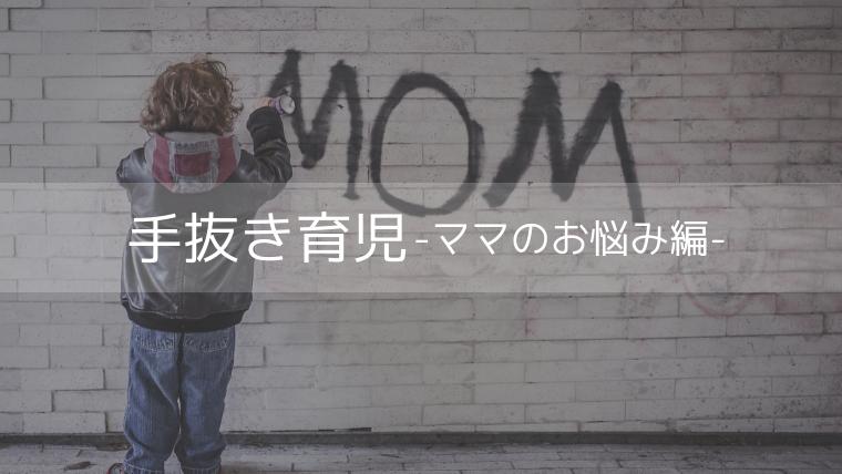 """""""手抜き育児〜ママのお悩み編〜"""""""
