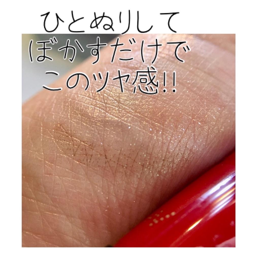 f:id:mamacosmakeup:20200901192000j:image