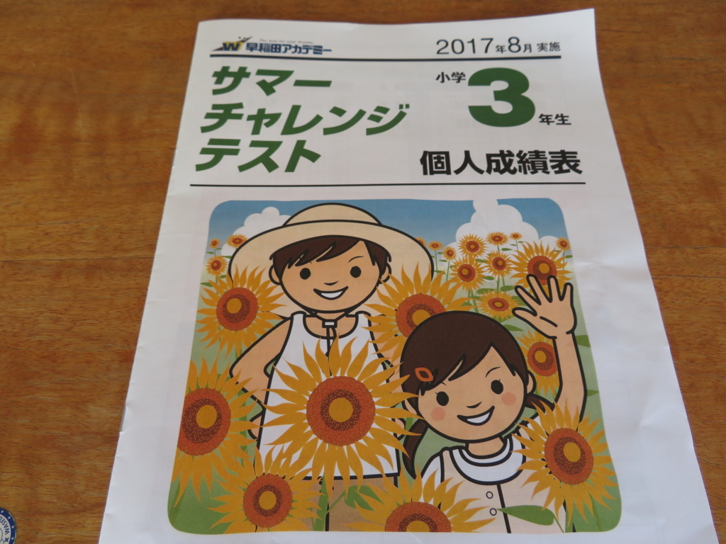 f:id:mamajuku:20170926215255j:plain
