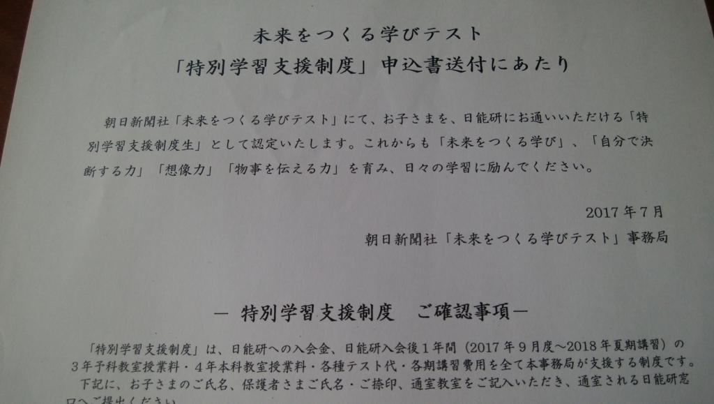 http://cdn-ak.f.st-hatena.com/images/fotolife/m/mamajuku/20170928/20170928094741.jpg?1506559665?changed=1506559665