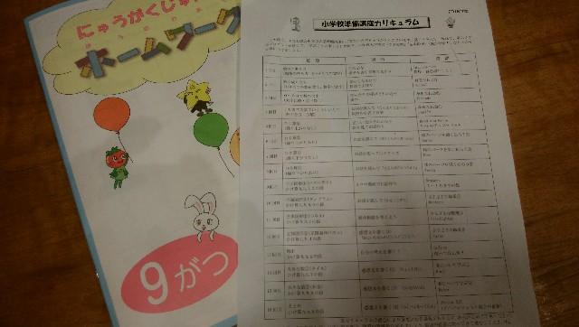 f:id:mamajuku:20180919004523j:image