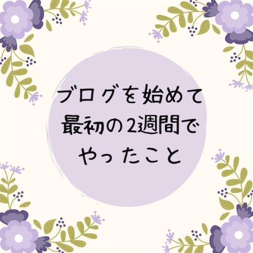 f:id:mamakarien:20180813200153p:image