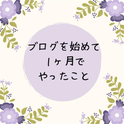 f:id:mamakarien:20180901220444p:image