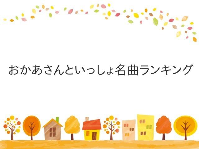 f:id:mamakoso:20171009094940j:plain