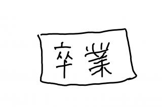 f:id:mamakoso:20171016093707p:plain