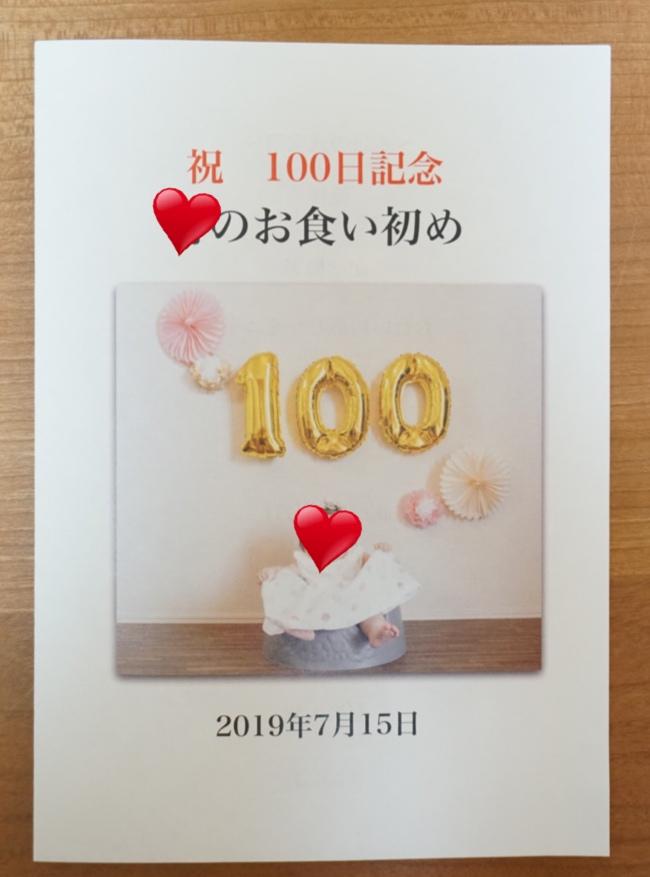 f:id:mamamaako:20190724204118j:plain