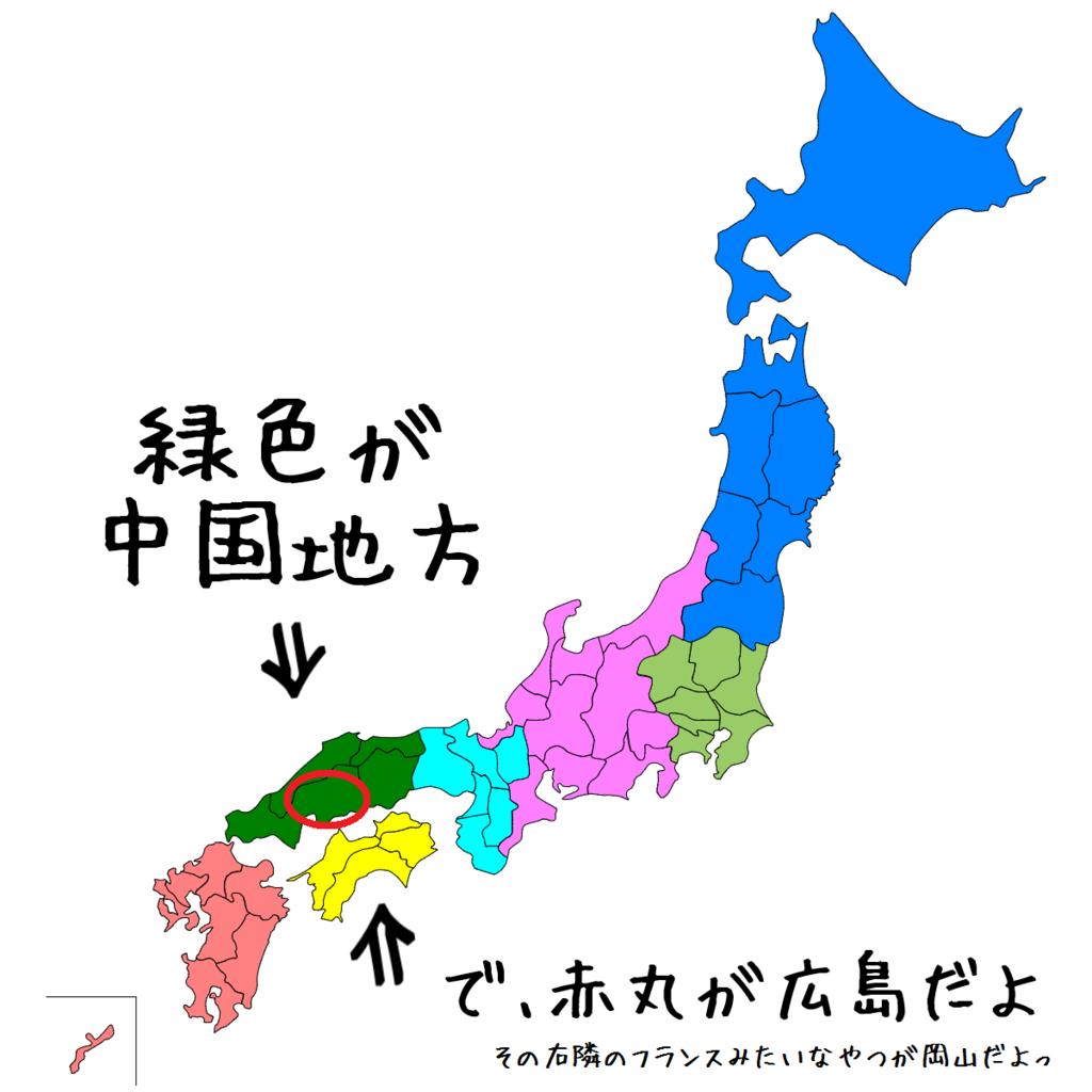 中国地方―広島県