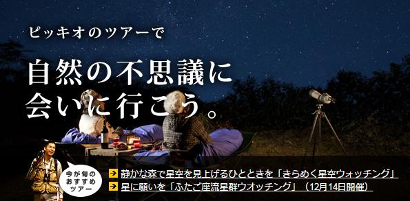 ネイチャーツアー・ピッキオ