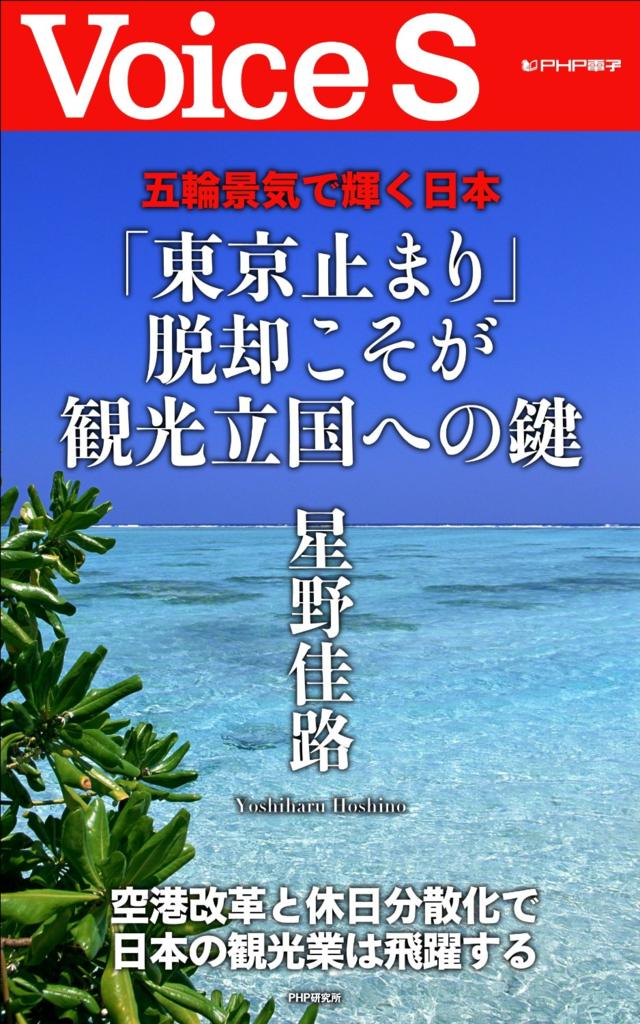 五輪景気で輝く日本「東京止まり」脱却こそが観光立国への鍵
