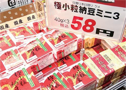 納豆3パック58円