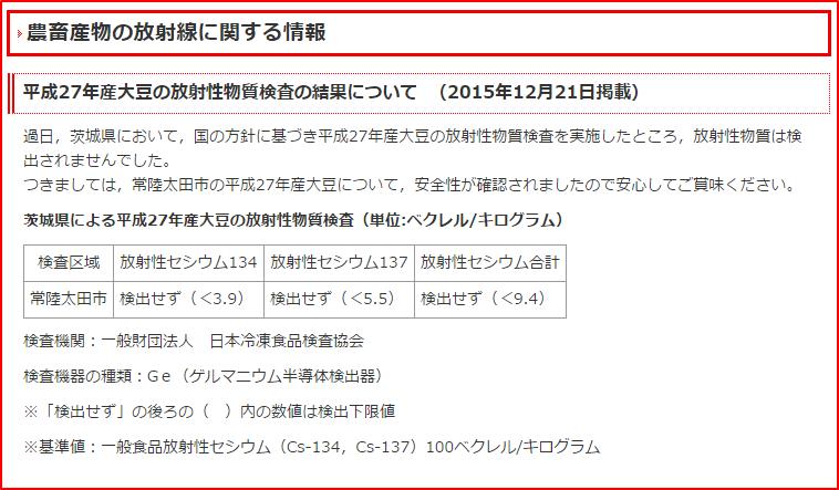 大豆の放射性物質について@茨城県常陸太田市