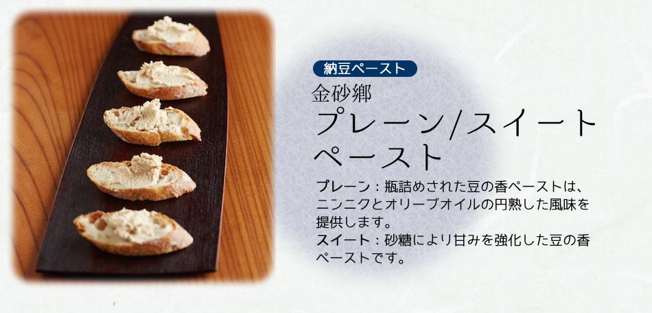 豆乃香ペースト