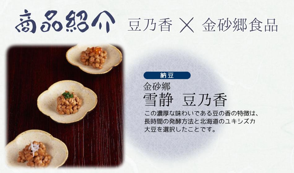 粘らない納豆「雪静 × 豆乃香」