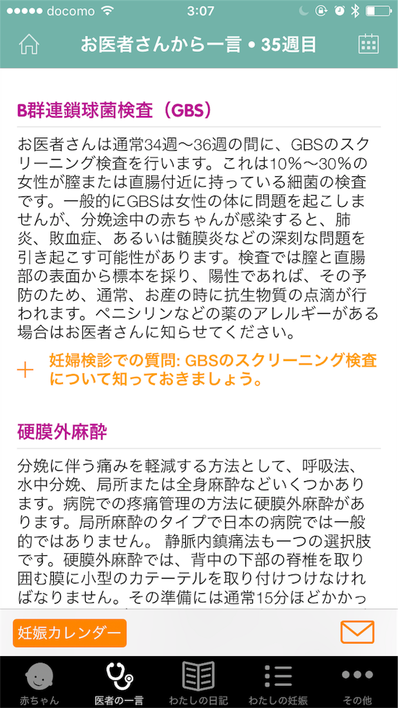 f:id:mamamatsuko:20170802034433p:image