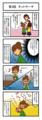 子宮頸がん4 漫画