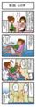 子宮頸がん3 漫画