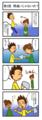 子宮頸がん2 漫画