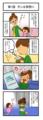 子宮頸がん1 漫画