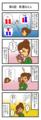 子宮頸がん8 漫画