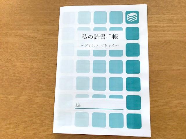 読書ノート(読書手帳)
