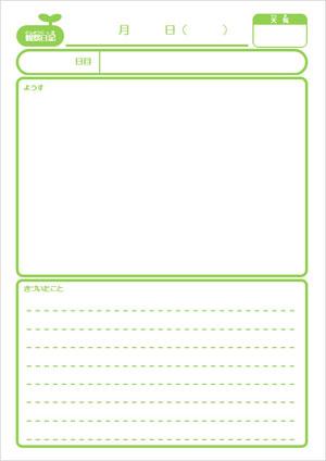 植物の観察日記