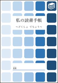 読書手帳(青)