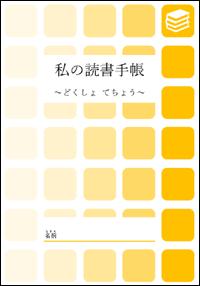 読書手帳(黄色)