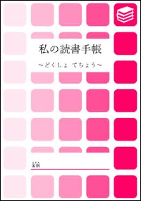 読書手帳(ピンク)