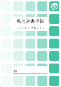 読書手帳(緑)