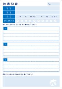 読書記録(小学生向け)