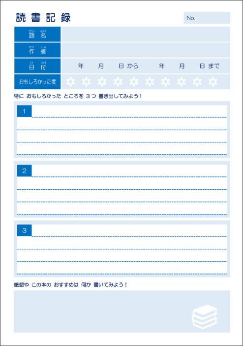 読書ノート(読書感想文用)