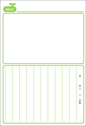 植物の観察日記(縦書き)